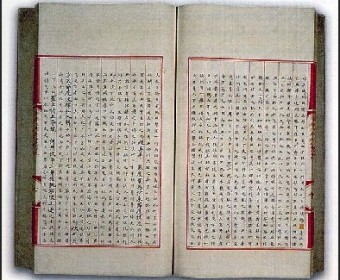 Yongle Encyclopedia