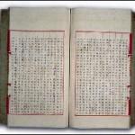 20080217-Yongle_Dadian_Encyclopedia_1403-wiki-e1277386066600